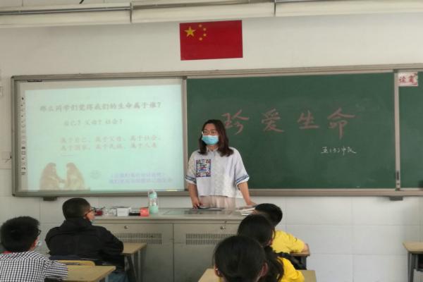 甘泉小学开展生命教育主题班会课
